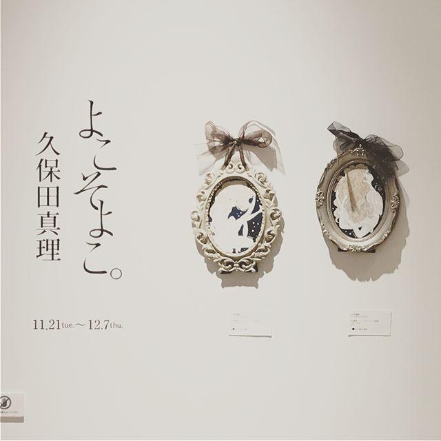 「よこそよこ」久保田真理個展